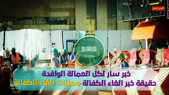 الغاء نظام الكفالة فى المملكة العربية السعودية - حقيقة خبر الغاء الكفالة