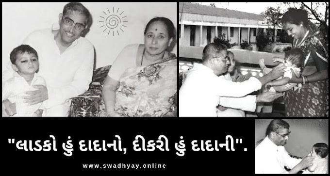 Swadhyay Parivar Gujarati Bhavgeet-Ladako hu dadano,dikari hu dadani