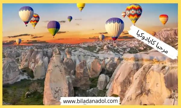 أفضل مناطق السياحية في تركيا مدينة كابادوكيا