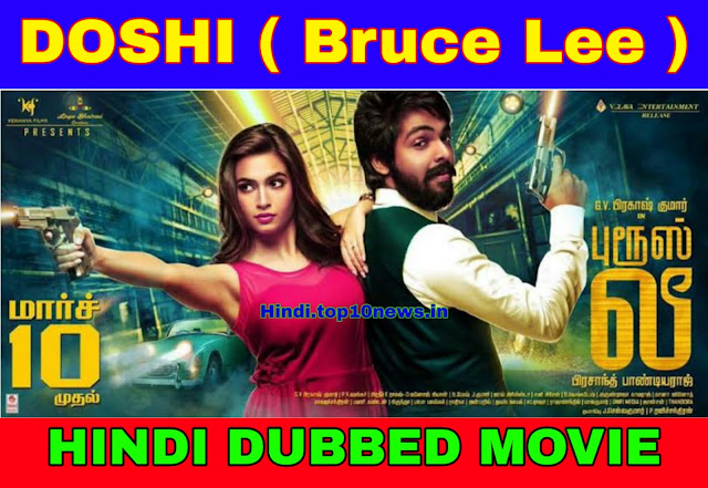 Doshi (Bruce Lee) South Hindi Dubbed Full Movie Download