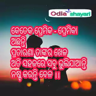 Odia shayari sad photos of break-up lovers