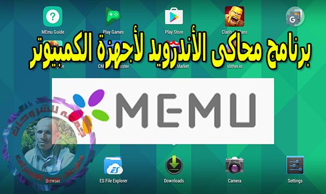 برنامج محاكى الأندرويد لأجهزة الكمبيوتر  MEmu Android Emulator 6.0.6.0