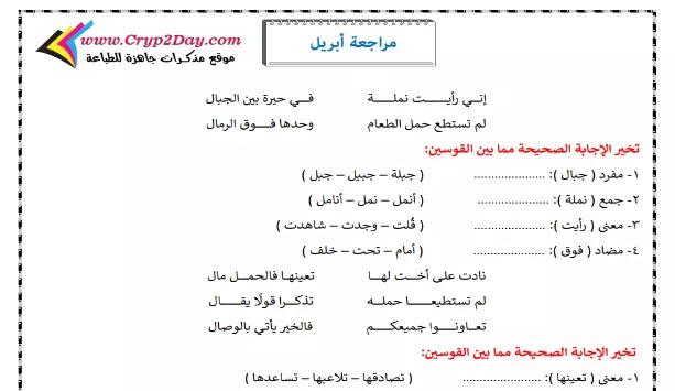 مراجعة لغة عربية منهج الصف الرابع الابتدائي لشهر ابريل