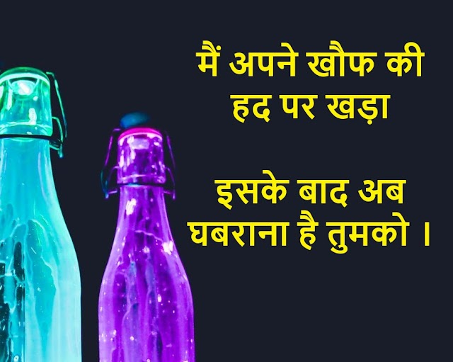 Best ever HINDI shayari status heart touching hindi kavita