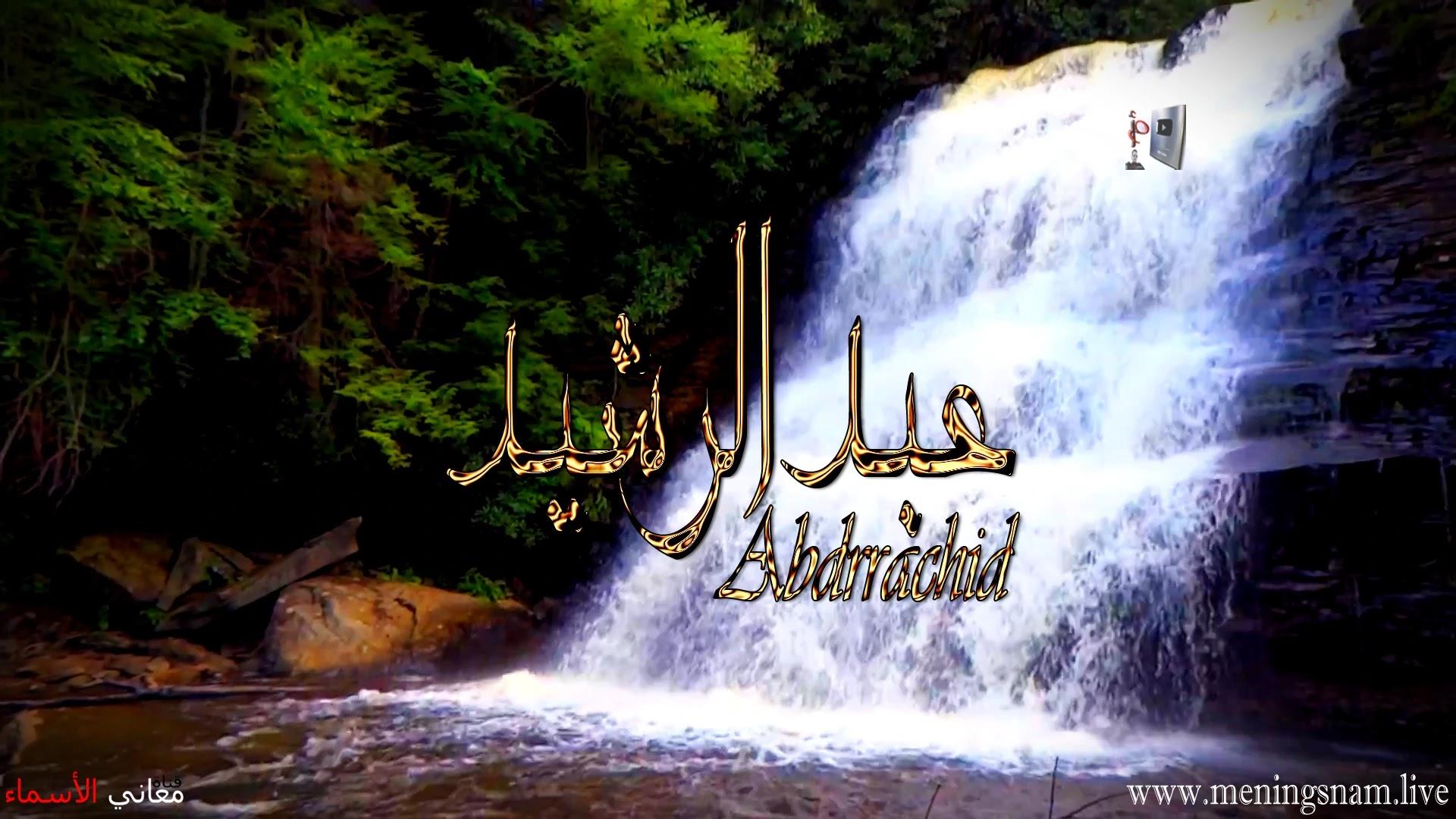 معنى اسم عبد الرشيد وصفات حامل هذا الاسم Abdurrasheed