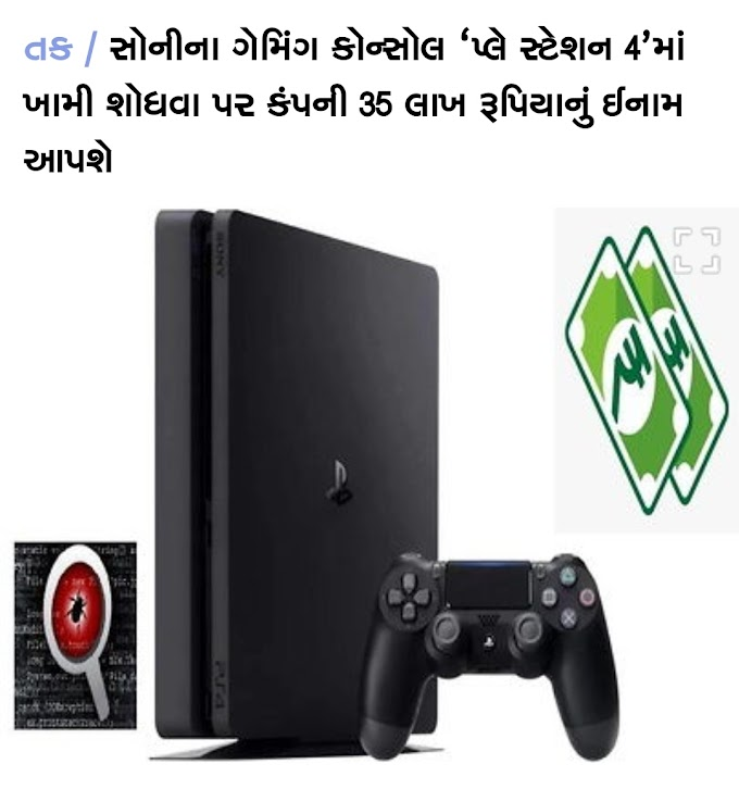 The company will give a reward of Rs 35 lakh for finding fault in Sony's gaming console 'Play Station 4'