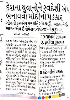 Digital India Aatmanirbhar Bharat Newspaper