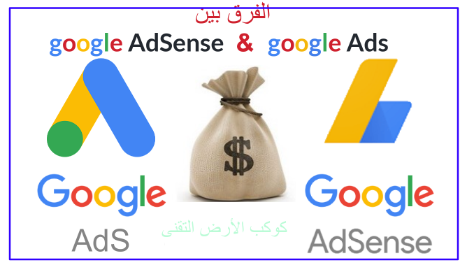 الفرق بين جوجل ادسنس و جوجل ادس google Adsense و google Ads