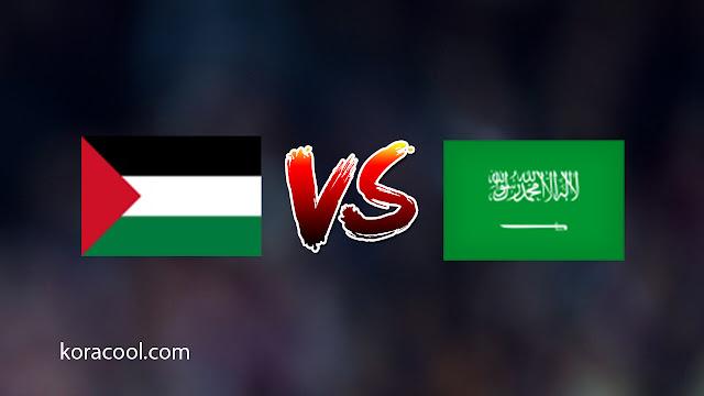 موعد مباراة السعودية ,موعد مباراة السعودية وفلسطين ,موعد مباراة السعودية اليوم ,المنتخب السعودي, المنتخب السعودي في فلسطين,توقيت مباراه السعوديه وفلسطين