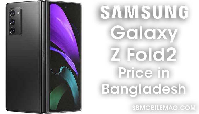 Samsung Galaxy Z Fold2 5G, Samsung Galaxy Z Fold 2 5G, Samsung Galaxy Z Fold2 5G Price in Bangladesh, Samsung Galaxy Z Fold 2 5G Price in Bangladesh