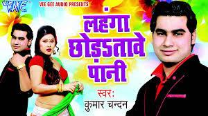 Lahanga Chodatawe Pani - Singer Kumar Chandan Bhojpuri album