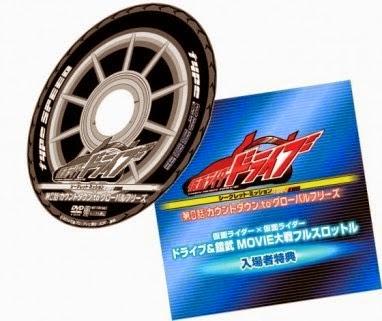 Kamen Rider Drive: Secret Mission Type Zero DVD Revaled
