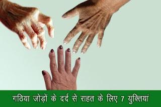 गठिया जोड़ों के दर्द से राहत के लिए 7 युक्तियां Best 7 Tips for Joint Pain Relief in Hindi