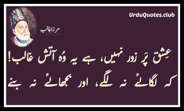 Adhora Ishq Poetry Status - Urdu Quotes Club