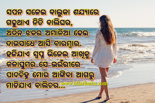 Odia sad whatsapp status for WhatsApp Facebook, odia message, odia staus