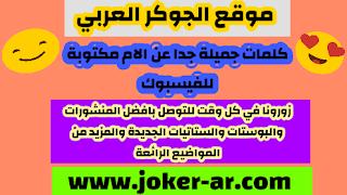 كلمات جميلة جدا عن الام مكتوبة للفيسبوك 2020 - الجوكر العربي