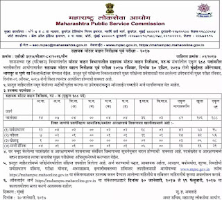 Mpsc rto Assistant motor vehicle Inspector
