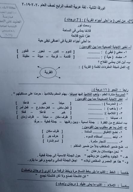 """تجميع امتحانات   للصف الرابع الإبتدائى """"الفعلى """" لغة عربية  إدارات ترم أول لتدريب عليها 80778541_2630897047142293_8462946402060730368_n"""