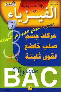 تحميل بطاقات منهجية في الفيزياء 3 pdf
