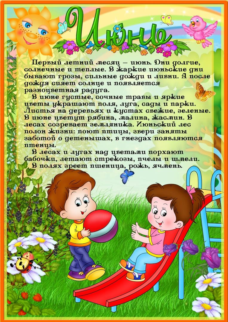 Информация для родителей в картинках на лето