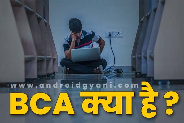 BCA Full Form In Hindi - BCA कैसे करे ?