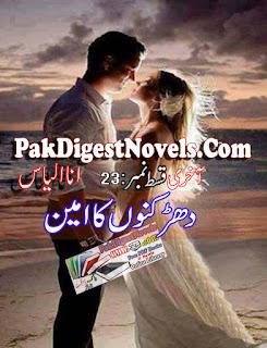 Dharkanon Ka Ameen Episode 23 Last By Ana Ilyas Free Download Urdu Novel Pdf