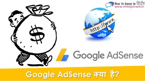 About Google AdSense in Hindi. गूगल ऐडसेंस कंपनी अपनी कमाई कैसे करती है? (How does Google AdSense make its earnings?)  गूगल अद्सेंसे सबसे ज्यादा एअर्निंग देती है। (Google AdSense gives the most earning.)  गूगल ऐडसेंस (Google AdSense) को पाने के लिए क्या करना होगा? (How to get Google Adsense?) क्या आपके पास गूगल ऐडसेंस (Google AdSense) के बारे में कोई सवाल है?