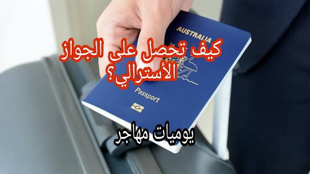 طلب الجنسية وجواز السفر الأسترالي