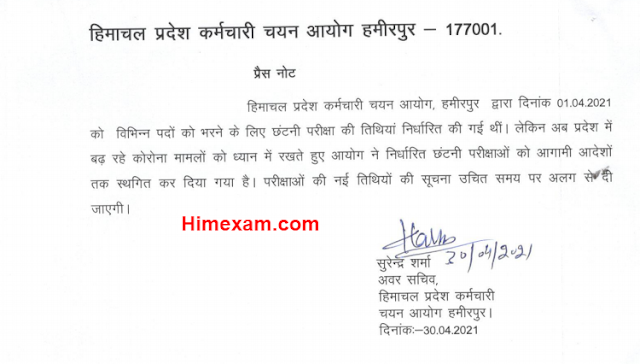 Postponed of  various written examination as per the schedule released on 1 april 2021-HPSSC Hamirpur