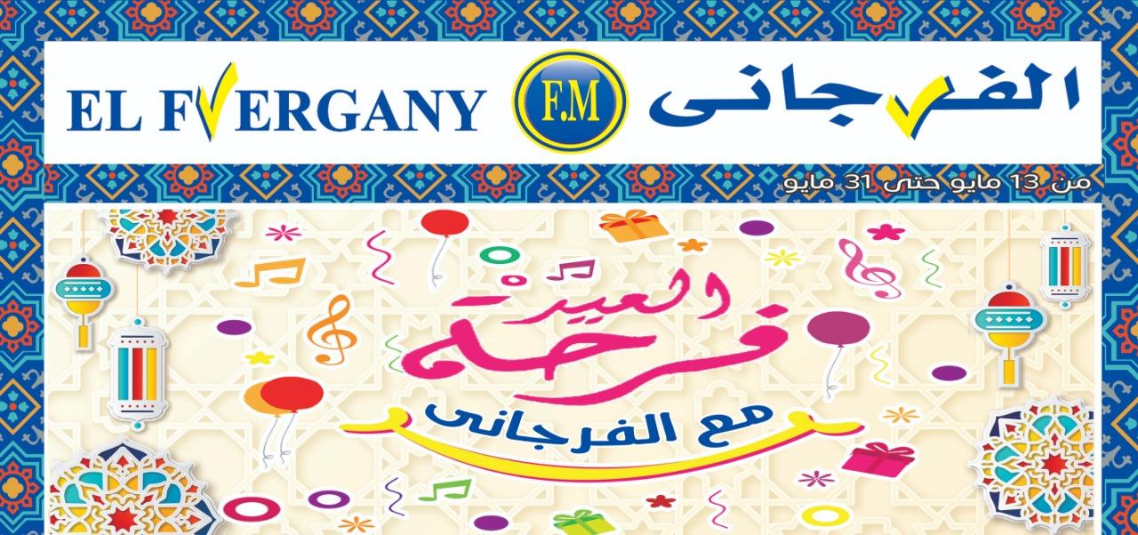 عروض الفرجانى من 13 مايو حتى 31 مايو 2020 عيد الفطر