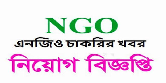 ngo job circular 2020 - এনজিও নিয়োগ বিজ্ঞপ্তি ২০২০ - আজকের চাকরির বাজার