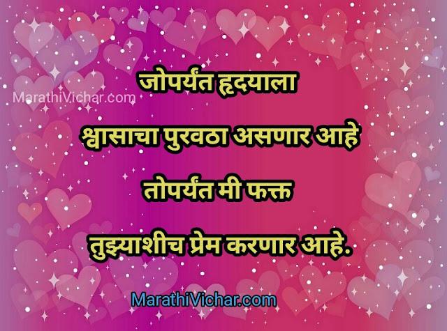 marathi charolya on love