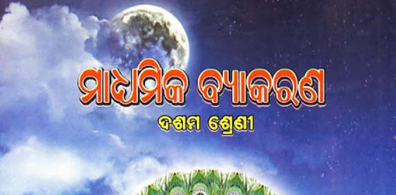 Madhyamika Byakarana Odisha Class X 2018-19 Odia Grammar Book Download Free PDF
