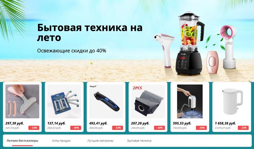 Бытовая техника на лето: освежающие скидки до 40% на летние бестселлеры и хиты продаж