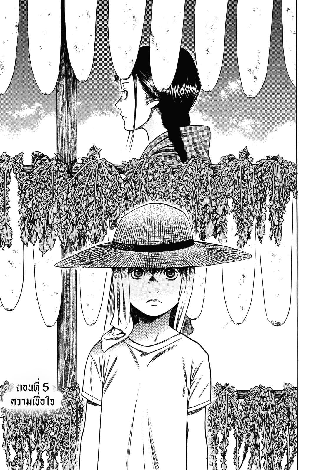 อ่านการ์ตูน Suzuki-san wa Tada Shizuka ni Kurashitai ตอนที่ 5 หน้าที่ 3