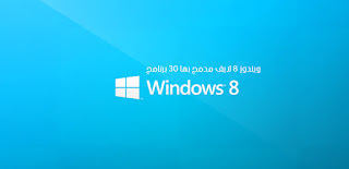 Windows 8 Live
