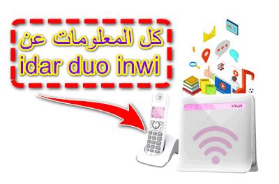 idar duo inwi | معلومات عن عرض idar duo inwi للانترنت المتنقل 4g من دون التزام و بالالتزام