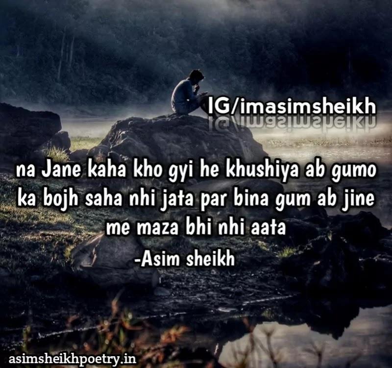 sad shayari in hindi | dard shayari | asimsheikhpoetry.in