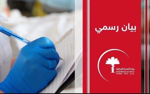عاجل وزارة الصحة تعلن تسجيل 77 اصابة وشفاء 17 مصاباً من كورونا في العراق