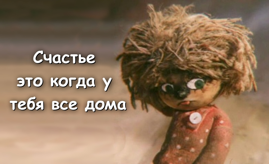 15 Любимых Цитат из Советских Мультфильмов