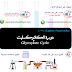 دورة الكلايوكسليت  Glyoxylate Cycle