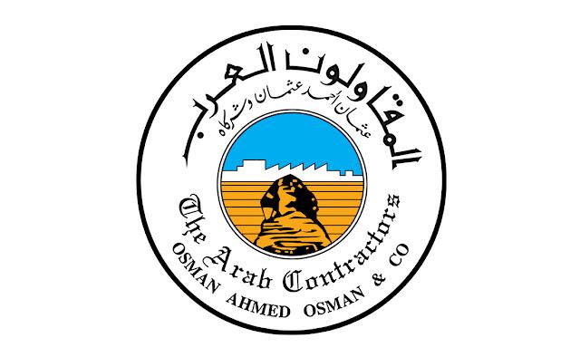 اعلان وظائف شركة المقاولون العرب - ادارة المرافق تعرف على التفاصيل والشروط