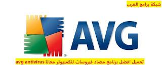 تحميل افضل برنامج مضاد فيروسات للكمبيوتر مجانا 2021 avg antivirus ويندوز 7 و ويندوز 10