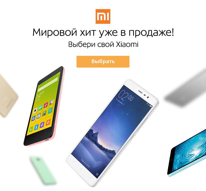 Флагманы Xiaomi уже в продаже!
