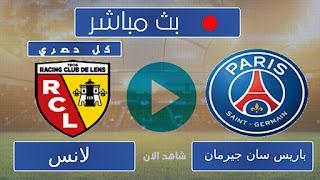 مشاهدة مباراة باريس سان جيرمان ولانس بث مباشر اليوم لايف الآن