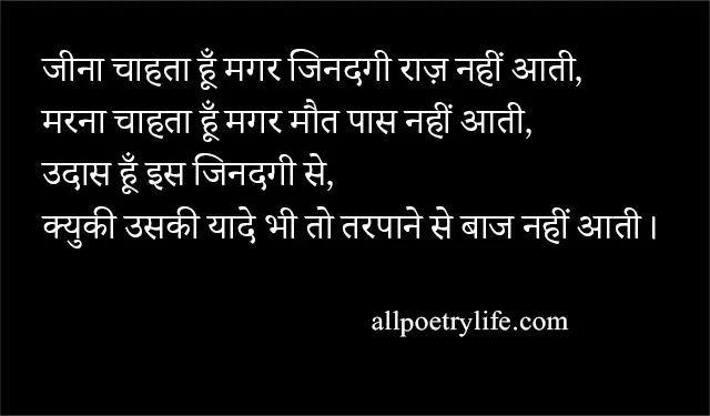 sad shayari, hindi sad shayari, very sad shayari, emotional shayari, sad shayari status, sad shayari images, sad shayari in hindi for girlfriend, hindi shayari love sad, sad shayri images, zindagi sad shayari, alone shayari, sad love shayari in hindi for boyfriend, dard bhare status, sad shayari photo, bewafa photo, sad love shayari with images, new sad shayari, heart touching shayari in hindi, heart touching status in hindi, sad shayari in hindi for life sad love shayari in hindi for girlfriend, dard shayari in hindi, best sad shayari, breakup shayari in hindi, sad shayari with images in hindi, bewafa shayari photo, emotional shayari in hindi, very sad shayari in hindi, sad sms in hindi, sad shayari for boys, heart shayari, heart touching love shayari, rone wali shayari, sad images shayri, alone shayari in hindi, sad poetry in hindi, bewafa shayari in love, very very sad shayari, heart touching sad shayari, bewafa sad shayari, so sad shayari, breakup sad shayari, sad broken heart shayari in hindi, udas shayari images, sad breakup shayari, sad zindagi status in hindi, sad msg in hindi, shayari breakup, sad dosti status, sad attitude shayari, bewafa shayari images, dard status in hindi, best heart touching shayari, breakup shayari images, attitude sad shayari, dard sad shayari, heart touching poem in hindi, sad love poetry in hindi, sad poem in hindi on life, sad dosti poetry, breakup poetry in hindi, very sad poems in hindi, dard poem in hindi, poetry sad hindi, sad quotes in hindi, heart touching quotes in hindi, sad love quotes in hindi, breakup quotes in hindi, very heart touching sad quotes in hindi, broken heart quotes in hindi, sad life quotes in hindi, dard quotes, heart touching sad status in hindi, very sad quotes in hindi, sad friendship quotes in hindi, sad motivational quotes in hindi, dard bhare quotes, gulzar quotes sad, mood off quotes in hindi, all poetry life,