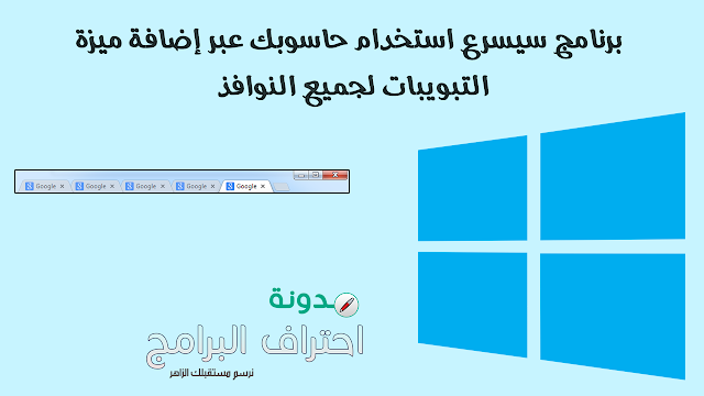 الحلقة 362: برنامج سيسرع استخدام حاسوبك عبر إضافة ميزة التبويبات لجميع النوافذ