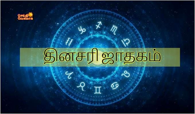 1-4-2021 தினப்பலன் – உற்சாகமான நாளாக இருக்கும்!