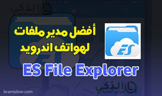 The best file manager program