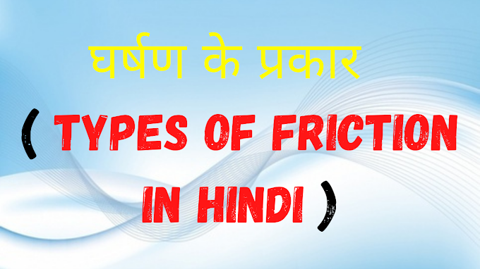 घर्षण के प्रकार  ( Types of Friction in Hindi )